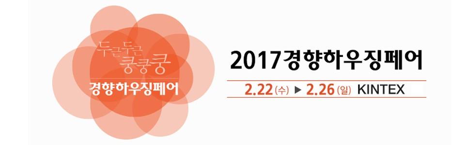 경향 하우징 2017년 건축박람회